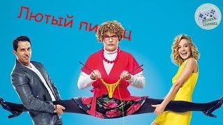 """Обзор фильма """"Бабушка лёгкого поведения"""" (Лютый пиздец!)"""
