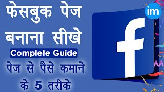 How to Create Facebook Page 2020 - facebook page kaise banaye | facebook page se paise kaise kamaye
