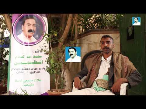 علاج أعشاب لمرض العقم ـ عبده مهدي راشد الهجن ـ إثبات فائدة العلاج