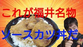 見よ!これが福井名物のソースカツ丼だ!!!