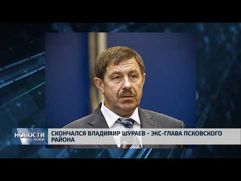 11.03.2019 / Умер Владимир Шураев