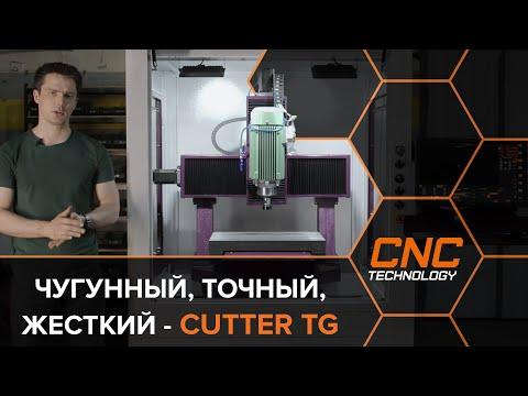 Фрезерно-гравировальный станок Cutter TG