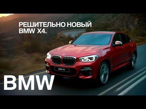 Bmw X4 G02 Кроссовер класса J - рекламное видео 3