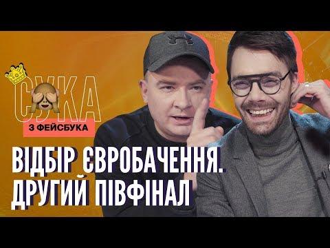 ДАНИЛКО та ФІЛАТОВ відповідають хейтерам №2 | Нацвідбір на Євробачення 2019 | Другий півфінал