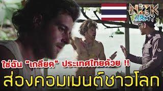 """ส่องคอมเมนต์ชาวโลก-เกี่ยวกับ """"คลิปที่ฝรั่งเกลียดประเทศไทย"""""""