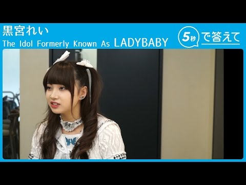 【5秒で答えて】黒宮れい(The Idol Formerly Known As