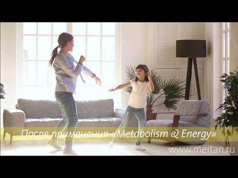 Metabolism & Energy — ПРИЛИВ СИЛ И ЭНЕРГИИ (нутрицевтик), 20 шт. (коробка) Doctor Van Tao. Innovation Medicine MeiTan