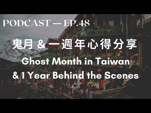 鬼月&一周年心得分享 Ghost Month Taboos   Taiwan Culture