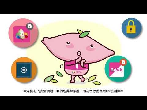 台灣pay操作流程