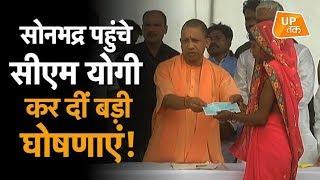 LIVE : Sonbhadra पहुंचे सीएम योगी, कर दीं बड़ी घोषणाएं!