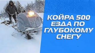 Обзор мотособаки для глубокого снега KOiRA   КОЙРА 500 и КОЙРА 500 мини