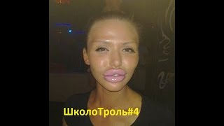 """IШОУI#4""""ШколоТроль""""-Очередная ТПшка"""