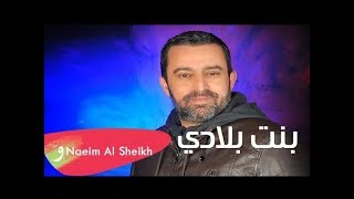 تحميل اغاني نعيم الشيخ - بنت بلادي / Naeim Alsheikh - Bent Bladi MP3