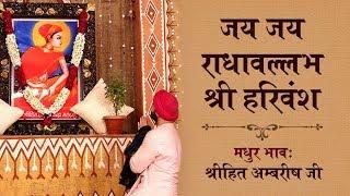 Shree Radhavallabh Lal Bhajan   Jai Jai Radhavallabh Shree Harivansh