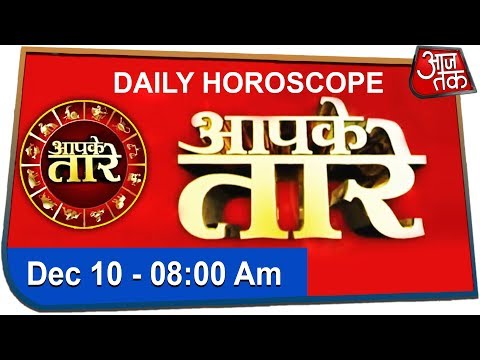 Aapke Taare | Daily Horoscope | Dec 10, 2019