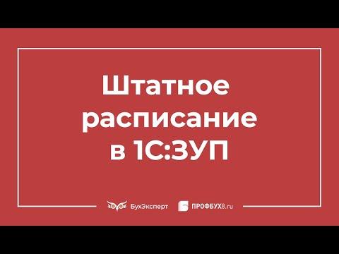 Штатное расписание в 1С 8.3 ЗУП