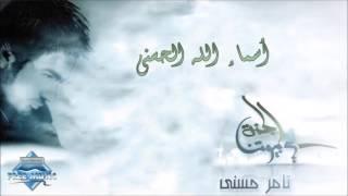 تحميل و مشاهدة Tamer Hosny - Asmaa Allah El Hosna | تامر حسني - أسماء الله الحسنى MP3