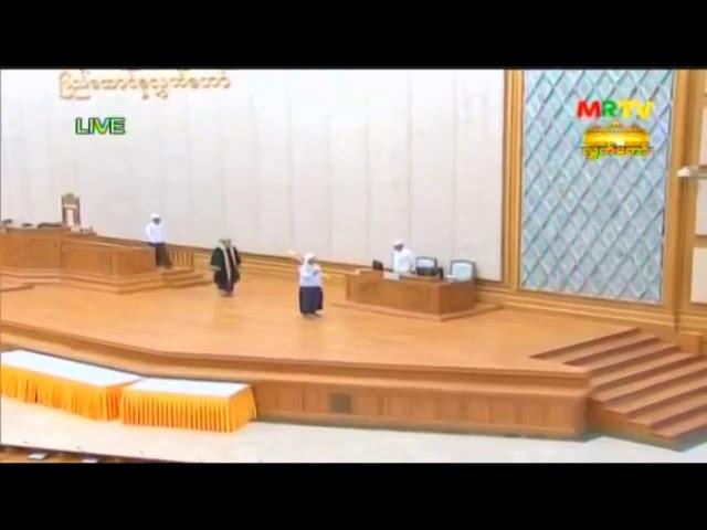 ဒုတိယအကြိမ် ပြည်ထောင်စုလွှတ်တော် (၁၁)ကြိမ်မြောက်ပုံမှန်အစည်းအဝေး ဒသမနေ့ ဗီဒီယိုမှတ်တမ်း အပိုင်း(၁)
