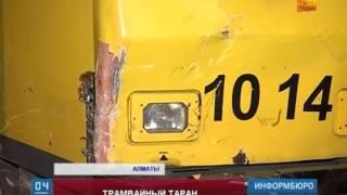 Смотреть онлайн Трамвай протаранил 14 автомобилей в Алматы