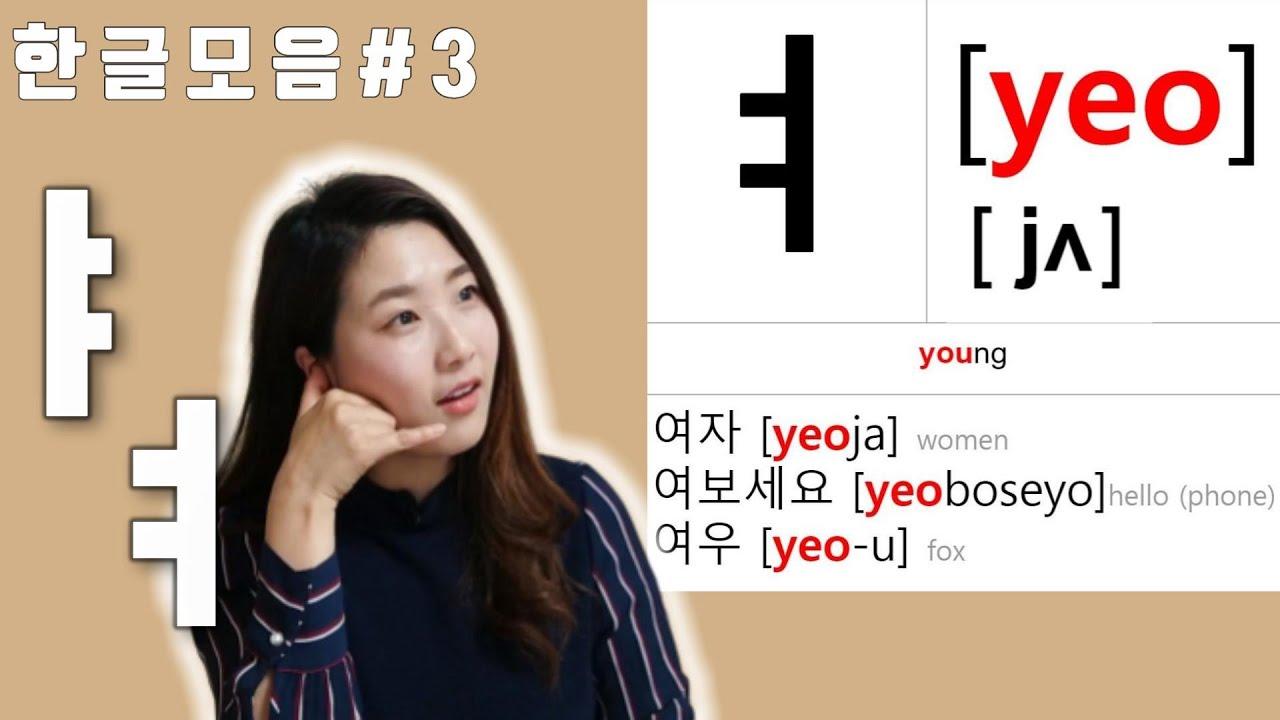한글모음#3 ㅑㅕ / Learn Korean