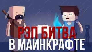 СУПЕР РЭП БИТВА:Херобрин VS Нотч