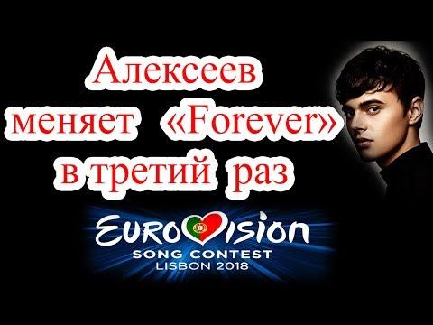 """Алексеев меняет """"Forever"""" в третий раз"""