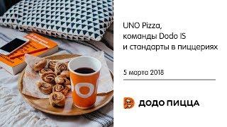 UNO Pizza, команды Dodo IS и стандарты в пиццериях. 5 марта 2018