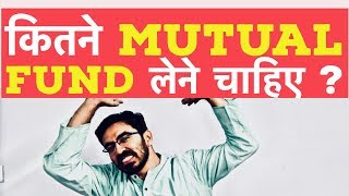 Mutual Funds | How many Mutual funds should be in a portfolio ?