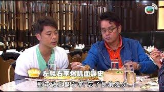 「左麟右李」兩位爸爸分享育兒點滴@女皇的盛宴 (第2集)