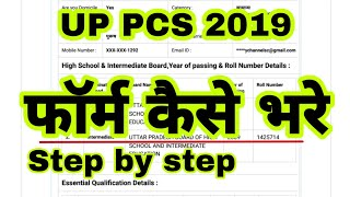 How to fill UP PCS 2019 Online Application form | UPPCS 2019 Online form | Study Channel