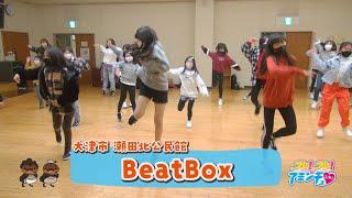 地域とつながるダンスサークル「BeatBox」大津市 瀬田北公民館