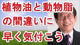 【武田邦彦】植物油と動物脂の間違いに早く気付こう【武田教授 youtube】