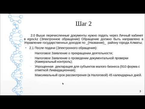 Ликвидация ТОО в Казахстане 2020