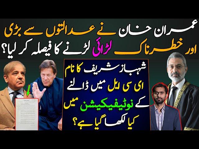 کیا عمران خان نے عدالتوں سے بڑی لڑائی لڑنے کا فیصلہ کر لیا؟