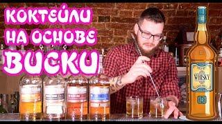 Рецепты коктейлей на основе виски. Виски Акентошан (Auchentoshan)