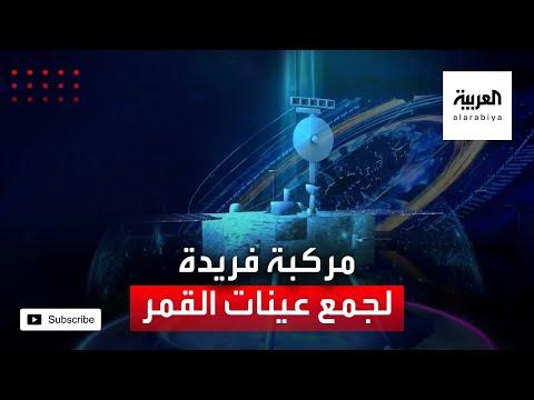 العرب اليوم - شاهد: بكين تطلق مركبة فريدة لجمع عينات صخرية من القمر والعودة بها للأرض