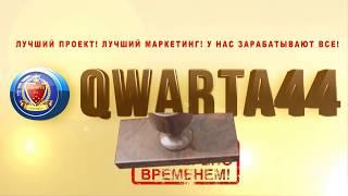 QWARTA44-УНИКАЛЬНЕЙШИЙ ПРОЕКТ!