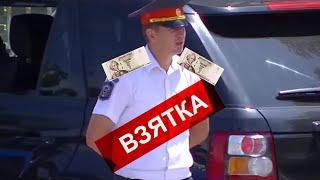 ГАИ ПМР - Взятка