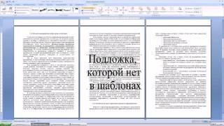Создание подложки в виде текста