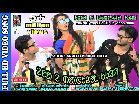 Download Koy Gadi||New Latest Santali Traditional HD Video Song-2019||ENA E DANGUA KULI||Chinmay||Limon||Lipi HD Mp4 3GP Video and MP3