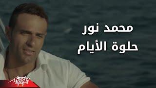تحميل اغاني Helwa el Ayam - Mohamed Nour حلوة الايام - محمد نور MP3
