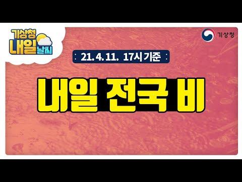 [내일날씨 ]내일 새벽 제주도 비 시작, 오후까지 전국으로 확대, 4월 11일 17시 기준