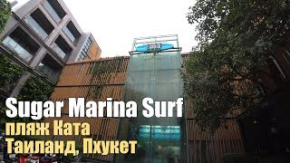 Sugar Marina Surf 4*, Таиланд, Пхукет, Ката Бич.