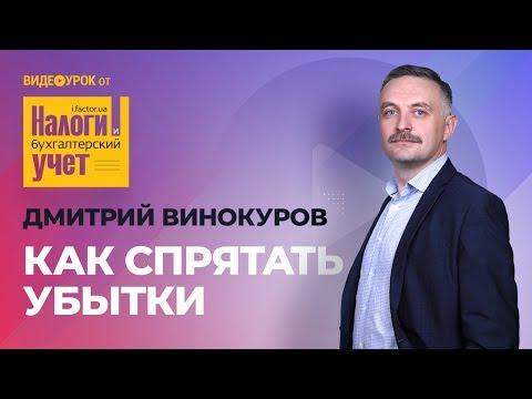 КАК СПРЯТАТЬ УБЫТКИ?! #НИБУ #БухгалтерскиеУроки #Налоги #Податки #НалогиУкраина