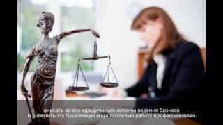 Абонентское обслуживание юридических лиц в Магнитогорске - юридическое сопровождение