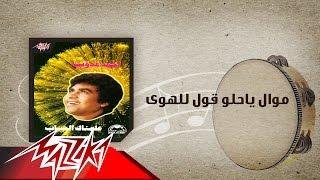 اغاني حصرية Ahmed Adaweya موال ياحلو قول للهوى - احمد عدوية تحميل MP3