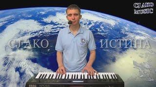 CJ AKO Истина песня со смыслом на синтезаторе пианино красивая мелодия 2016 Korg Kross 61