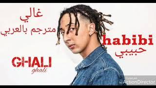 اغنيۃ غالي مترجمۃ بلهجتنا (habibi, حبيبي)  Ghali Con Test In Arabo