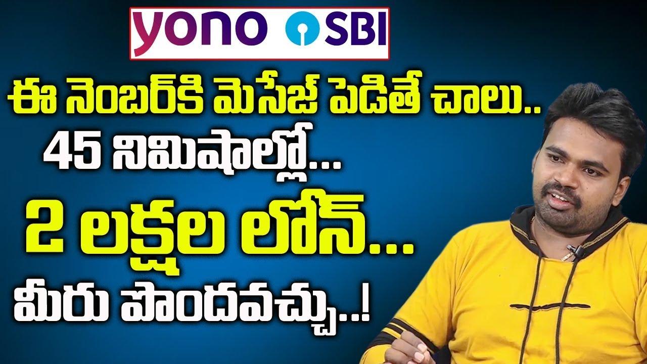SBI Personal Loans How To Get 2 Lakhs Loan In 45 Minutes YONO SBI APP SumanTV Cash thumbnail