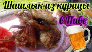 ШАШЛЫК из курицы в ПИВЕ!!! Простейший рецепт!